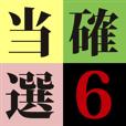 momiji-mac loto 6